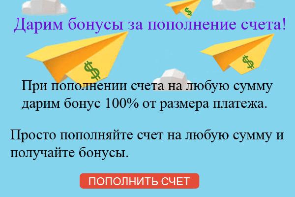 Бонус-1