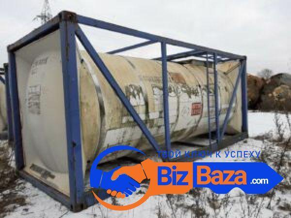 Продается Танк - контейнера нержавеющий, объем -17,4 куб.м.,