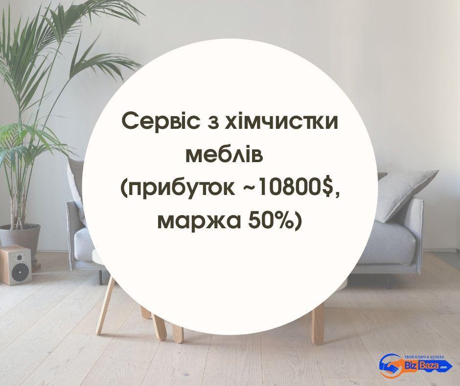 Продається сервіс з хімчистки меблів в м. Київ